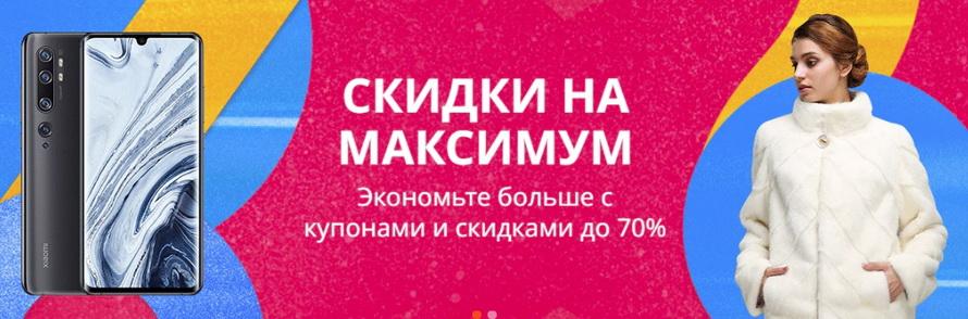 Хиты продаж с максимальными скидками: подборка уникальных товаров с бесплатной доставкой в ваш город