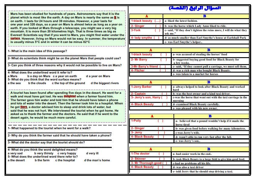 اقوى مراجعة ليلة الامتحان لغة انجليزية ثالثة اعدادى ترم ثاني 2021 مستر محمد فوزي 6