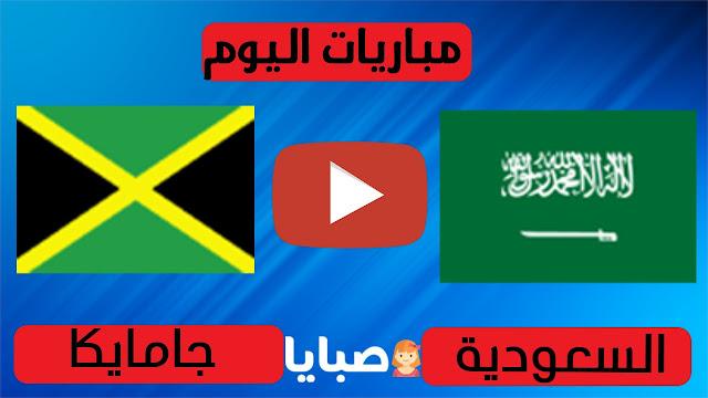 موعد مباراة السعودية وجامايكا بث مباشر بتاريخ 17-11-2020 مباراة ودية