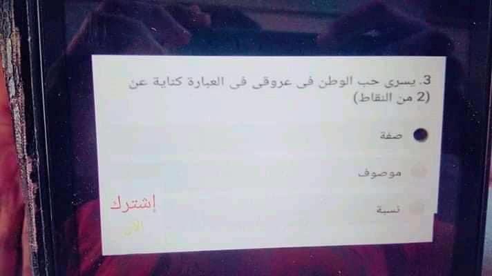 امتحان لغة عربية تجريبي لامتحان 19 مايو للصف الاول الثانوي 0%2B%25285%2529