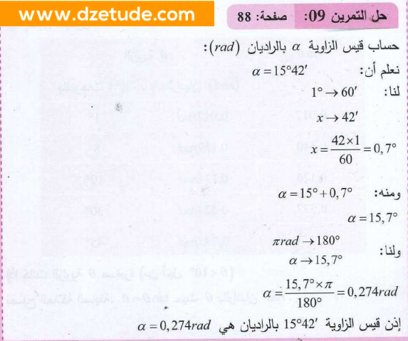 حل تمرين 9 صفحة 88 فيزياء السنة رابعة متوسط - الجيل الثاني