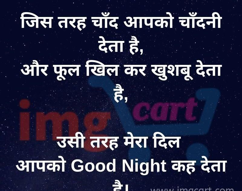 Good Night Whatsapp Images Shayari In Hindi Hindi Sms Funny Jokes Shayari Love Quotes
