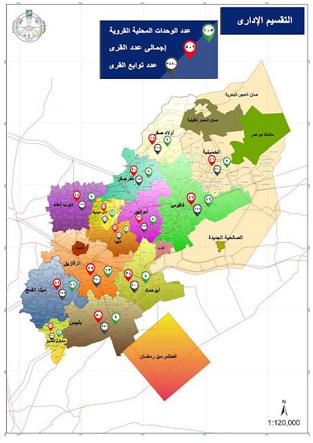 تعرف على التقسيم الإدارى الجديد لمحافظة الشرقيه 2017 - 2018