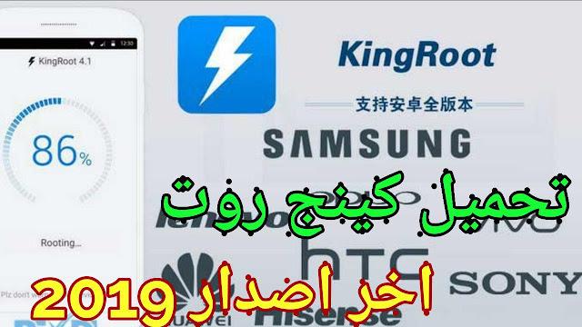 تحميل كينج روت KingRoot لعمل روت لهواتف الاندرويد بضغطة واحدة