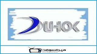 شاهد قناة دهوك الرياضية العراقية بث مباشر Duhok sport tv