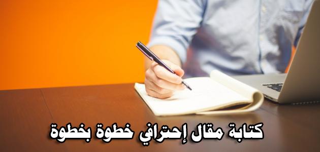 كتابة مقال إحترافي خطوة بخطوة