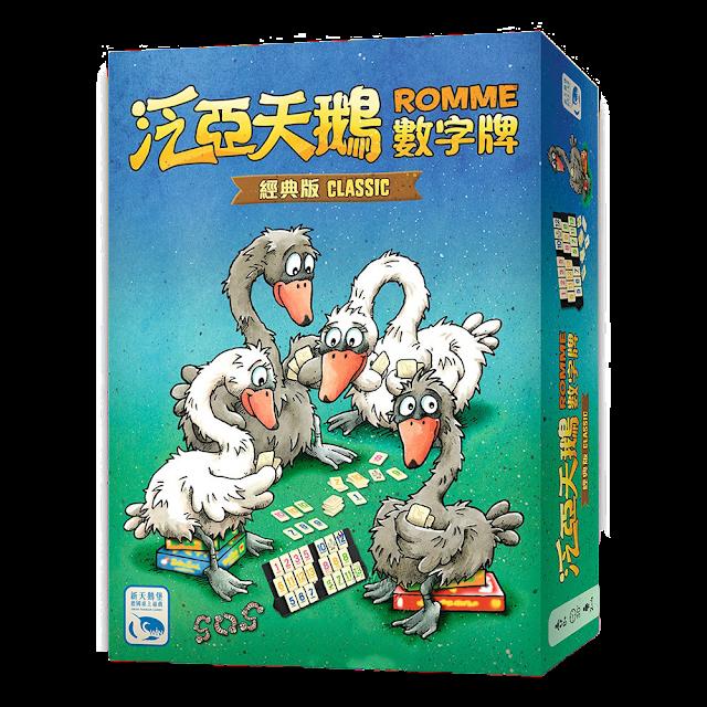 ROMME 泛亞天鵝數字牌(經典版)