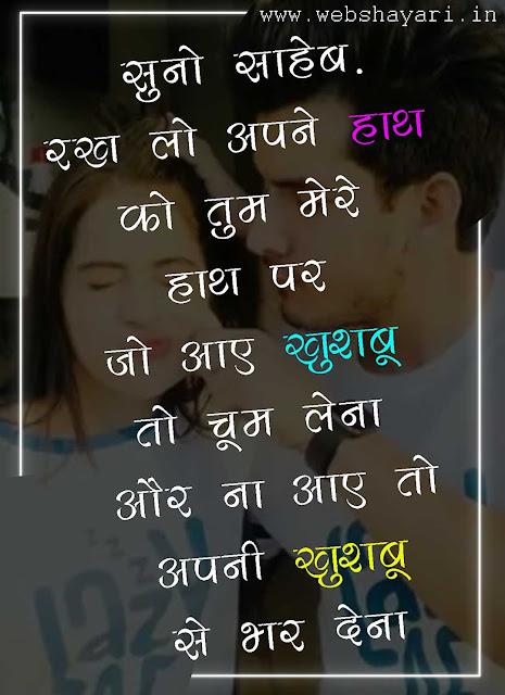pyar bhari shayari hindi me photo