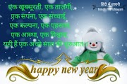 Happy New Year Shayari || Happy New Year Shayari 2020 || नये साल की शायरी