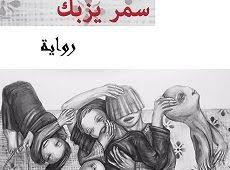 تحميل و قراءه رواية المشاءة ل سمر يزبك pdf مجانا