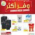 TSC Sultan Center Kuwait - Promotions