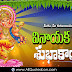 25+ Nice Happy Vinayaka Chavithi Images Best Telugu Vinayaka Chavithi Greetings Telugu Quotes Messages Online Top Latest New Lord Vinayaka Chavithi Wishes in Telugu Pictures Online