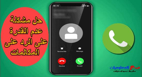 كيفية حل مشكلة عدم القدرة على الرد على المكالمات على الاندرويد