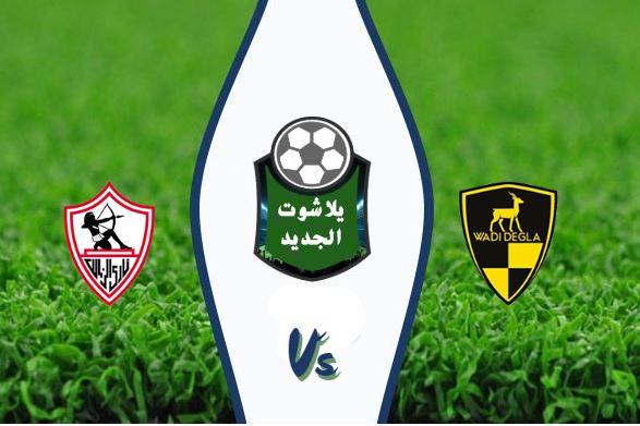 نتيجة مباراة الزمالك ووادي دجلة اليوم الثلاثاء 28-01-2020 الدوري المصري