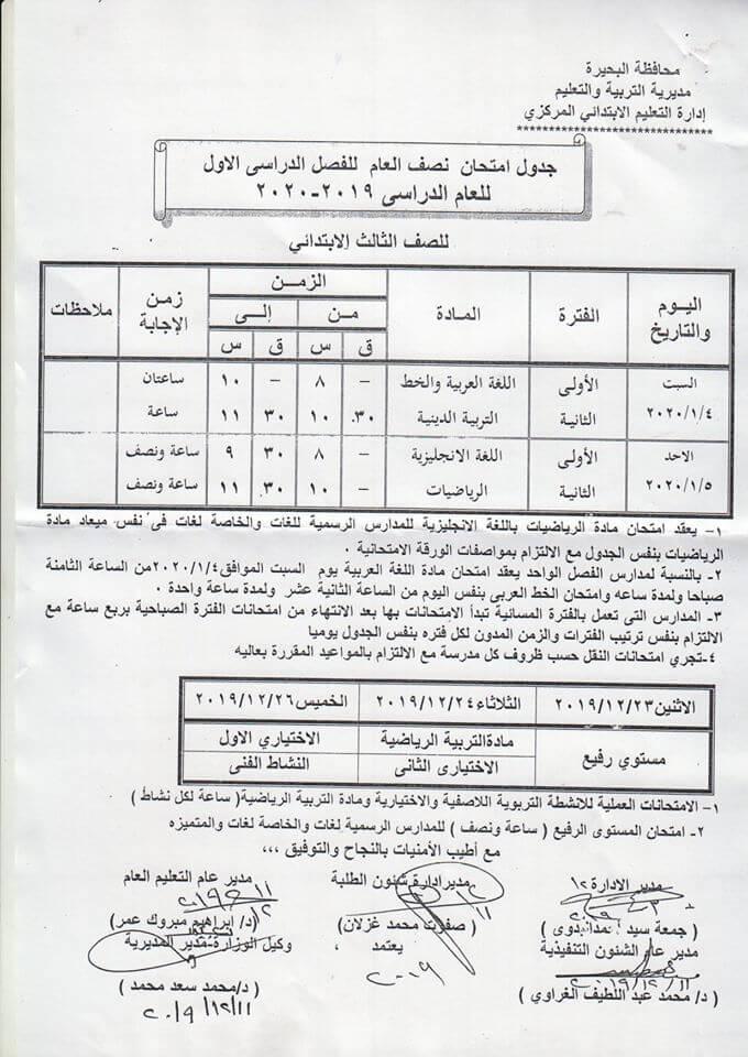 جدول امتحانات الصف الثالث الابتدائي ترم أول 2020 محافظة البحيرة