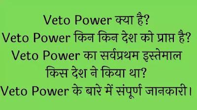 Veto Power Kya Hai - वीटो पावर क्या है?