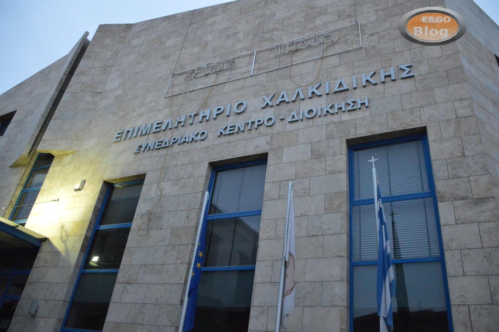 Εκπαιδευτικό σεμινάριο για τα μέλη του Επιμελητηρίου Χαλκιδικής