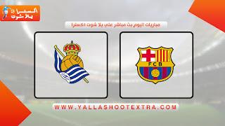 مباراة برشلونة وريال سوسيداد بث مباشر يلا شوت اليوم بتاريخ 16-12-2020 في الدوري الاسباني