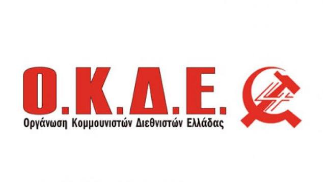 Οι υποψήφιοι της Ο.Κ.Δ.Ε. σε όλη την Ελλάδα