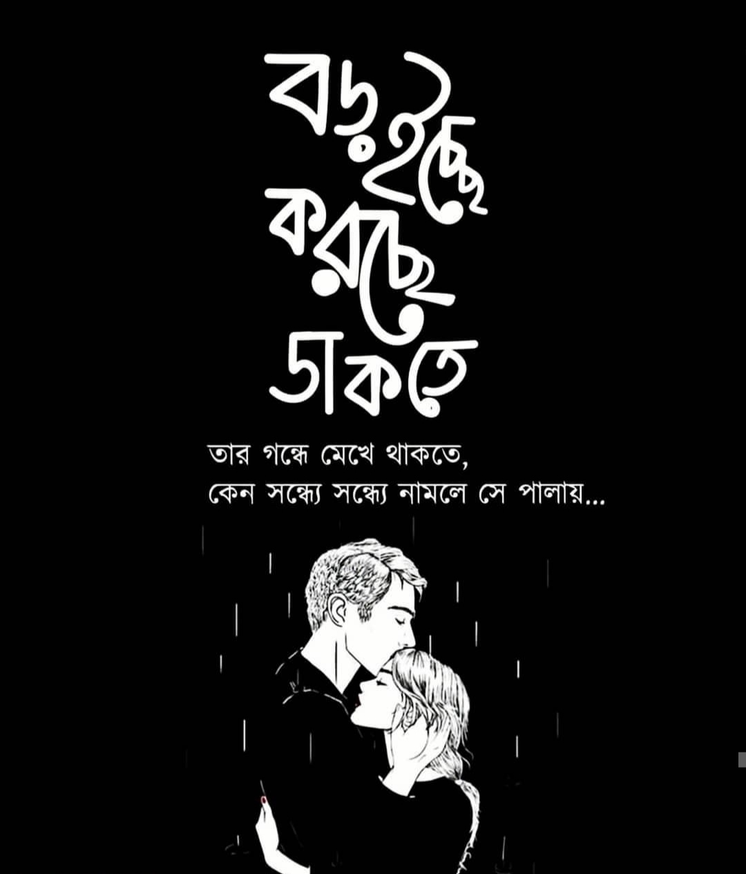 40+ Best Bengali Status & Quotes - 40+ বেস্ট বাংলা স্ট্যাটাস - Status For Facebook & What's app