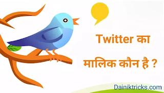 Twitter का मालिक कौन है ? यह किस देश की कंपनी है ?