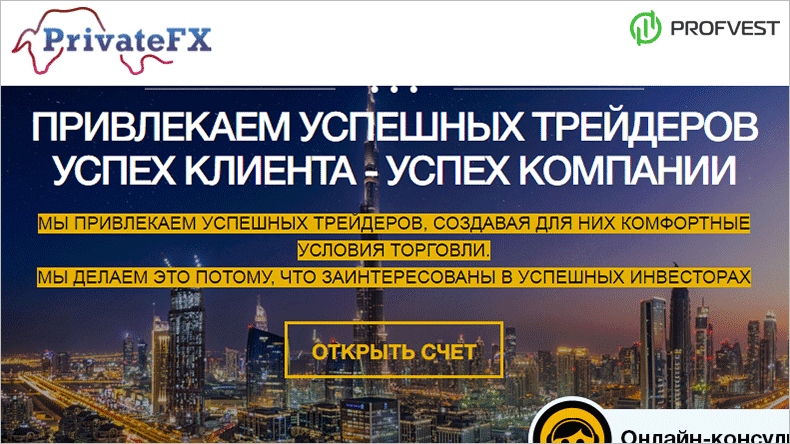 PrivateFX.com обзор и отзывы клиентов