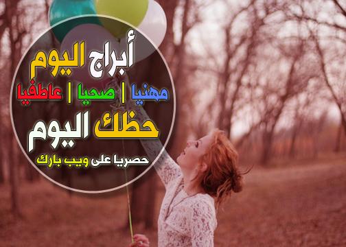 حظك وتوقعات اليوم الجمعة 4/12/2020   الأبراج وحظك اليوم 4-12-2020 الجمعة