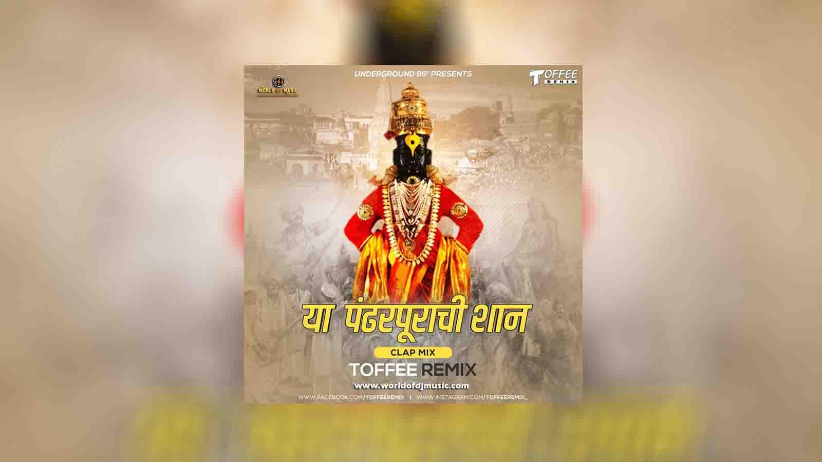Ya Pandharpurachi Shan - Clap Mix - Toffee Remix