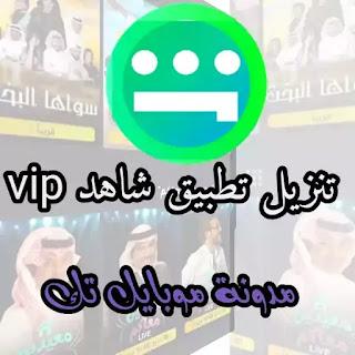 تطبيق شاهد  Shahid APK Android TV