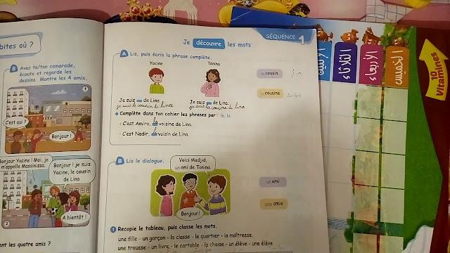 حل تمارين اللغة الفرنسية للسنة الرابعة ابتدائي ص 22