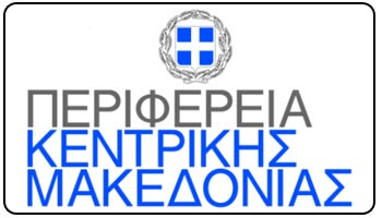 Σύγκληση του Περιφερειακού Συμβουλίου Κεντρικής Μακεδονίας σε τακτική συνεδρίαση με τηλεδιάσκεψη  την Τετάρτη 29 Ιουλίου 2020
