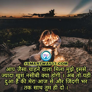 Husband Wife Love Quotes In Hindi