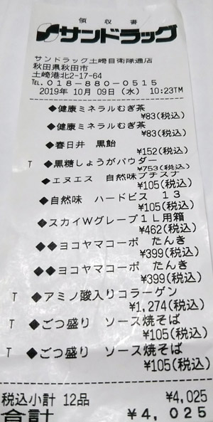 サンドラッグ 土崎自衛隊通店 2019/10/9 のレシート