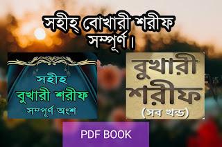 সহীহ্ বোখারী শরীফ পিডিএফ - cyber31bd.com