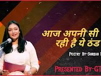 Aaj Apni Si Lag Rhi Hai Ye Thand | Shayari | Surbhi Bhardwaaj | Gtalks