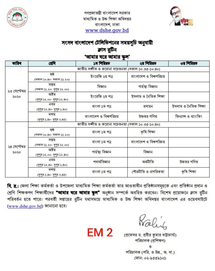 'আমার ঘরে আমার স্কুল' ক্লাস রুটিন ২৪ সেপ্টেম্বর পর্যন্ত p-2