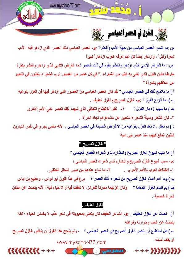 مذكرة اللغة العربية ثانية ثانوى ترم ثانى 2020- موقع مدرستى