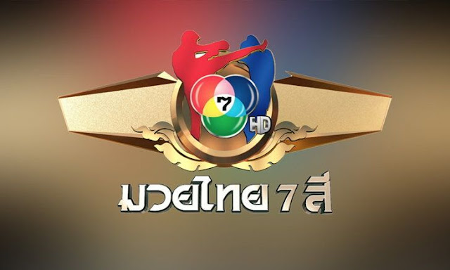 มวยไทย 7 สี