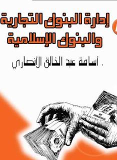 تحميل كتاب ادارة البنوك التجارية والبنوك الاسلامية pdf اسامة عبد الخالق الانصاري، مجلتك الإقتصادية