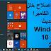 كيفية إصلاح خلل تطبيق الكاميرا بعد تحديث Windows 10 May 2019