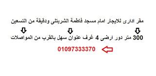 مقر ادارى للايجار التجمع الخامس دقيقة من التسعين وصنية موتن فيو عنوان ممتاز بالقرب من المواصلات Administrative Office For Rent in New Cairo