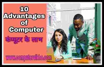 Advantages of Computer in Hindi