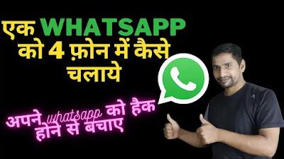 WhatsApp Join Multi-Device Beta Feature