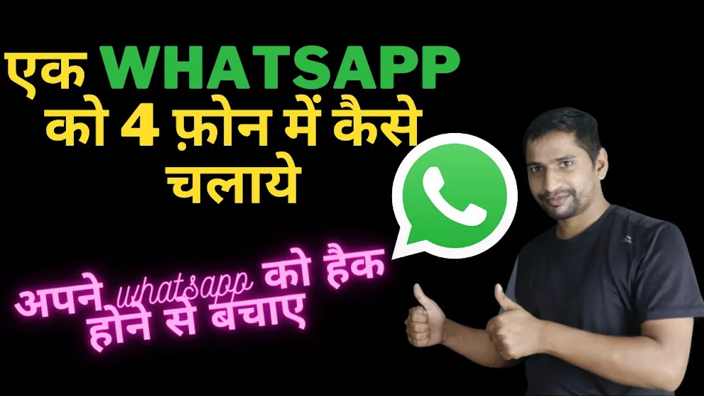 WhatsApp Join Multi-Device Beta Feature - WhatsApp new trick