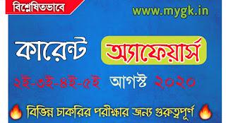 কারেন্ট অ্যাফেয়ার্স ২ই থেকে ৫ই  আগস্ট ২০২০ - Current Affairs In Bengali : 02 - 5 August 2020