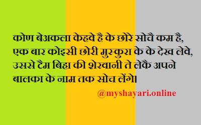 Funny Shayari In Hindi With Photo