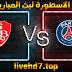 مشاهدة مباراة باريس سان جيرمان وبريست بث مباشر الاسطورة لبث المباريات بتاريخ 09-01-2021 في الدوري الفرنسي