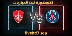نتيجة مباراة باريس سان جيرمان وبريست بث مباشر الاسطورة لبث المباريات بتاريخ 09-01-2021 في الدوري الفرنسي