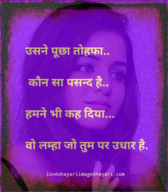 Sayari hindi