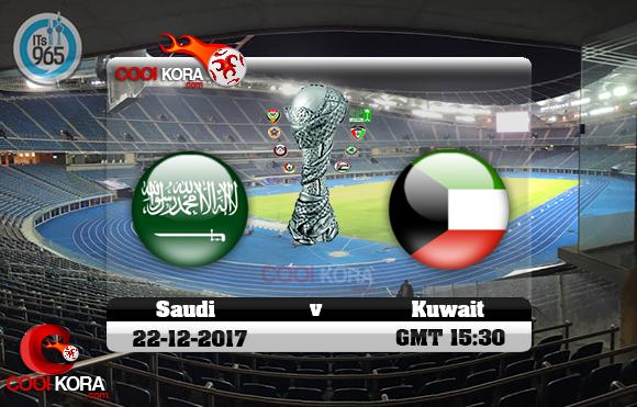 مشاهدة مباراة الكويت والسعودية اليوم 22-12-2017 كأس الخليج
